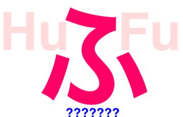ふの文字のイラスト