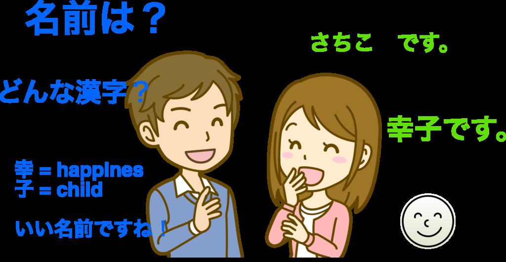 男の人と女の人が楽しそうに話しているイラスト