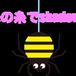 蜘蛛のイラスト