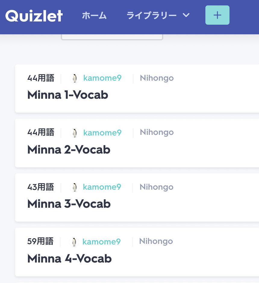 みんなの日本語語彙