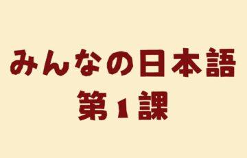 みんなの日本語第一課